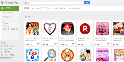 GooglePlay母の日
