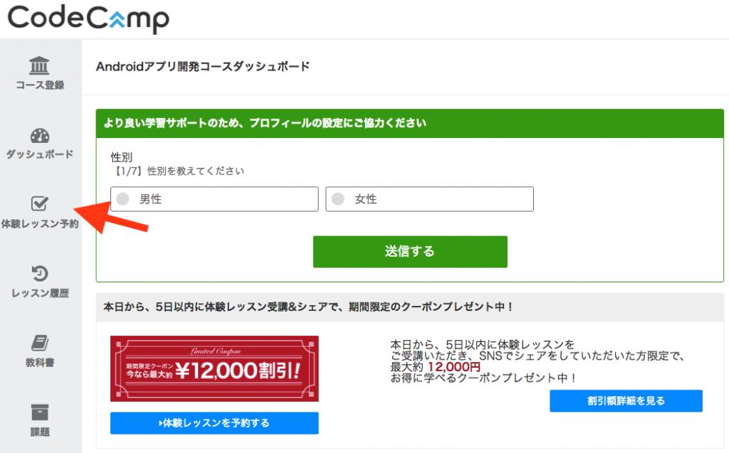 codecamp-06