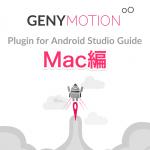 genymotion_mac