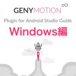 genymotion_windows