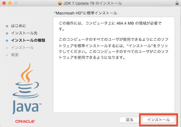 jdk_mac_img7