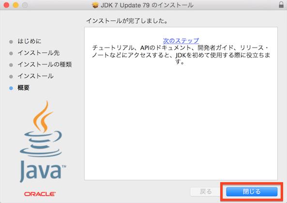 jdk_mac_img9