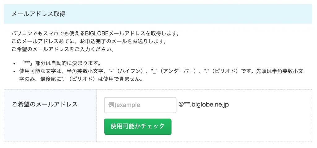 biglobe_sim12