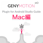 genymotion_mac