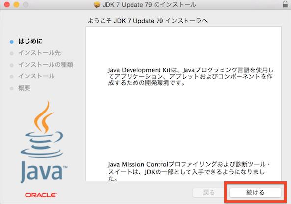 jdk_mac_img6
