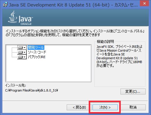 jdk_win_img5