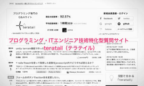 teratail001
