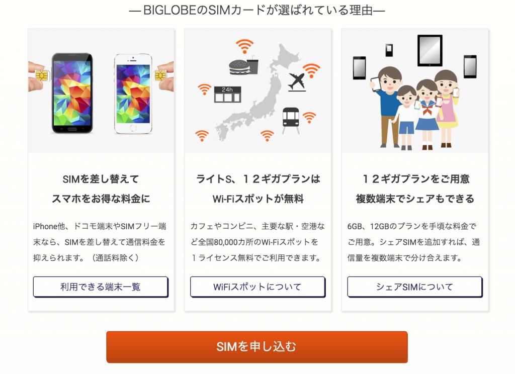 biglobe_sim02